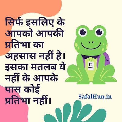 hindi motivational article