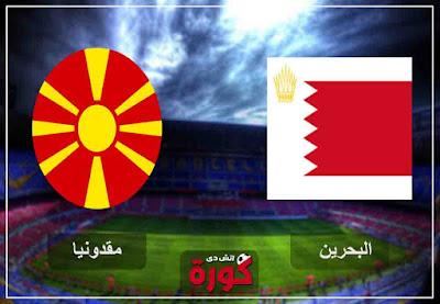 مشاهدة مباراة البحرين ومقدونيا بث مباشر اليوم
