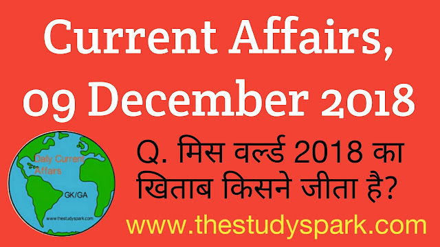 Current Affairs, 09 December 2018