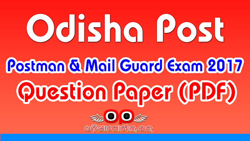 Odisha Post: Postman/Mail Guard Exam 2017 - Download Question Paper (PDF), The following is the Question Paper Scan copy (PDF) of DOP Odisha Postman Mail Guard Exam 2017, which was held on 16th April, 2017. The question scan is provided by our Website's true well wisher and contributor Sri Sugyani Biswal, from Angul, Odisha.