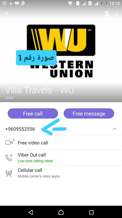 طريقة التحويل عن طريق ويسترن يونيون من المالديف الي اي دولة