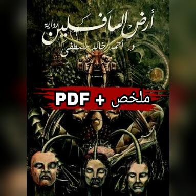 ملخص + PDF رواية: أرض السافلين| أحمد خالد مصطفى