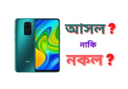 ORIGINAL or FAKE Xiaomi Phone