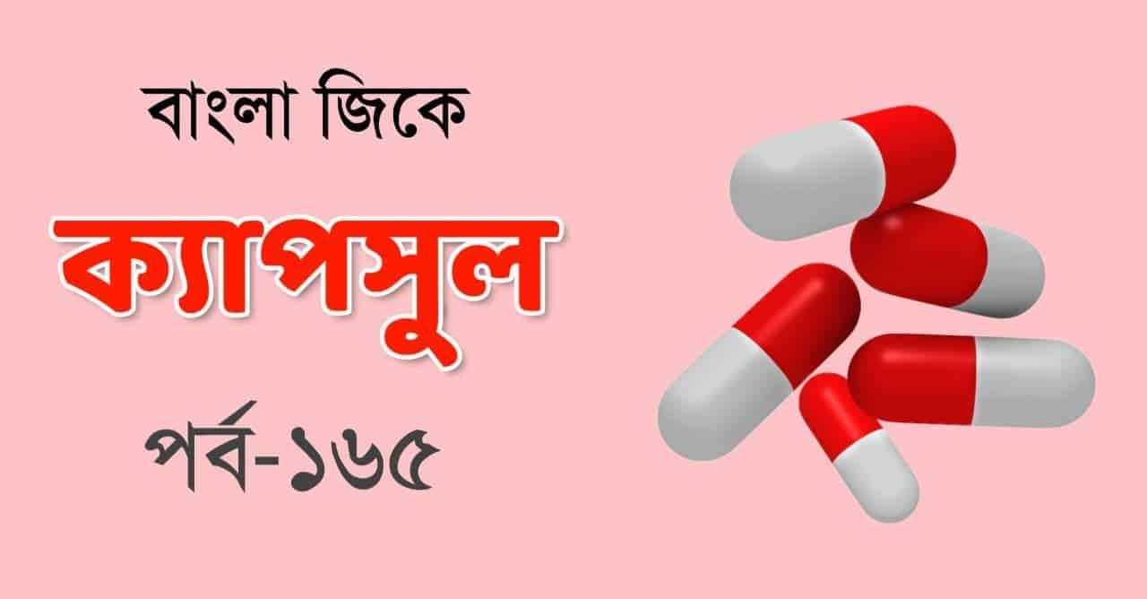 Bangla GK Capsule Part-165