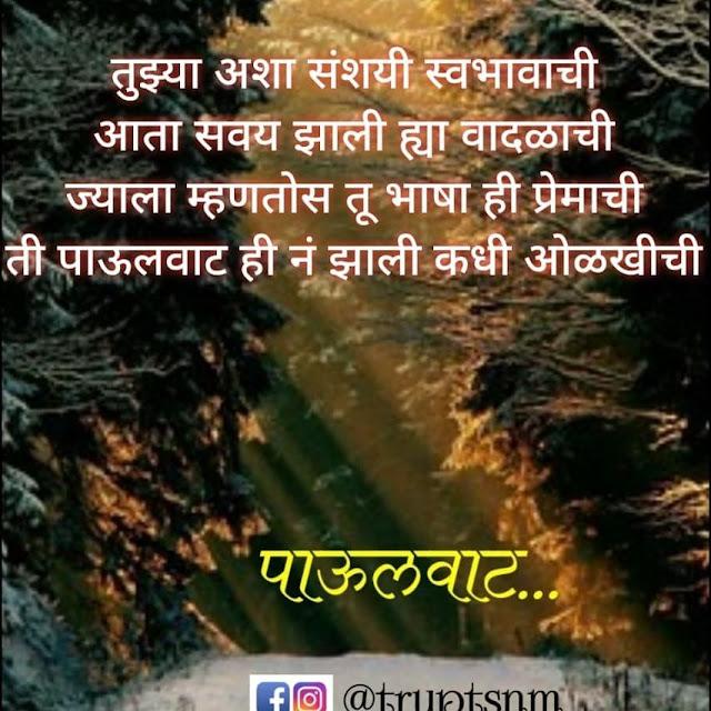 Sad Quotes in Marathi for boy