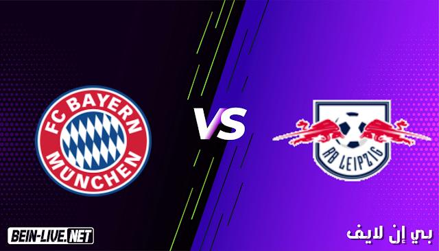 مشاهدة مباراة لايبزيج وبايرن ميونخ بث مباشر اليوم بتاريخ 03-04-2021 في الدوري الالماني