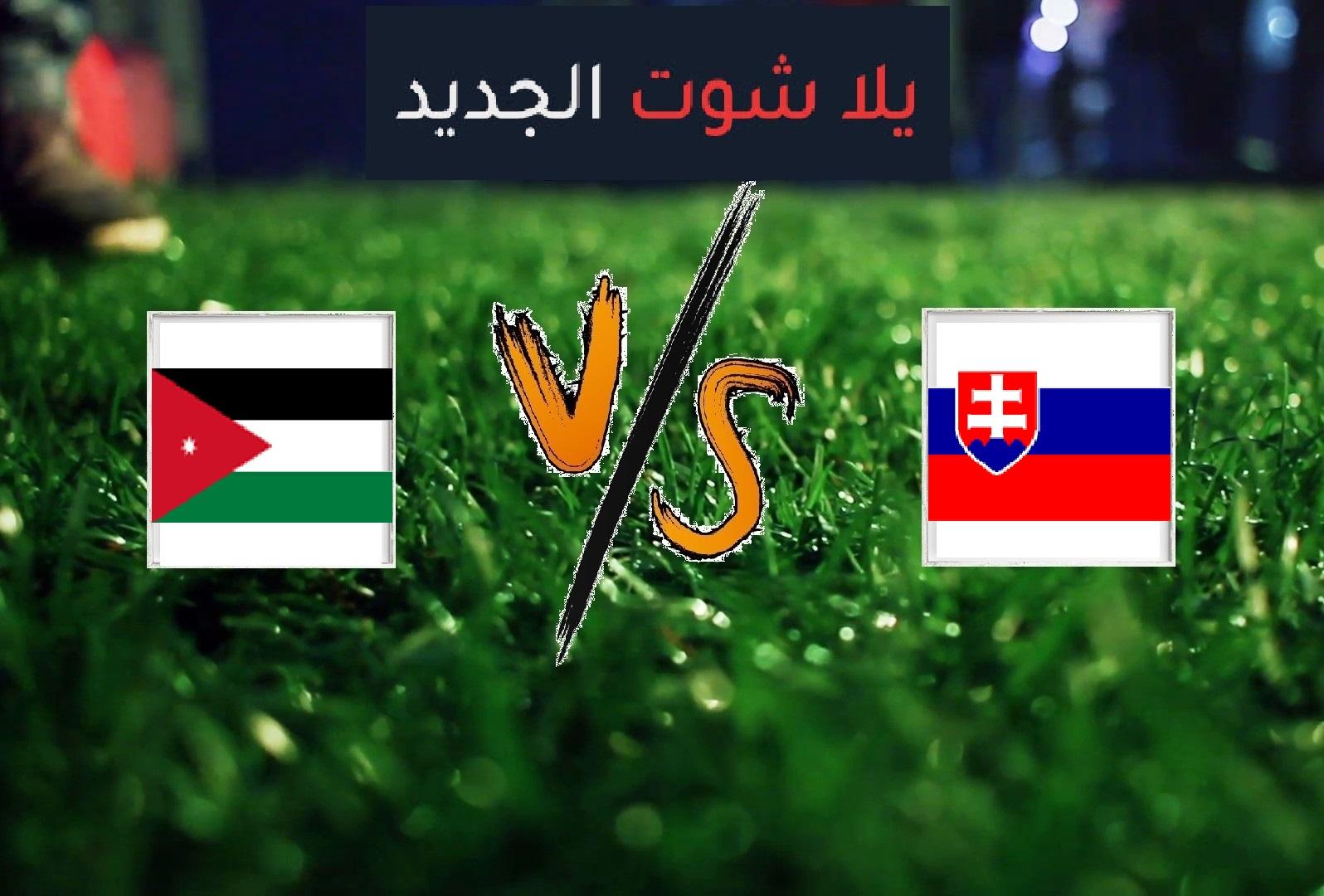 ملخص مباراة الاردن وسلوفاكيا اليوم الجمعة بتاريخ 07-06-2019 مباراة ودية