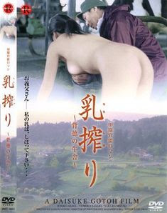 18+ A Lonely Cow Weeps At Dawn (2003) English 200MB HDRip 480p ESubs
