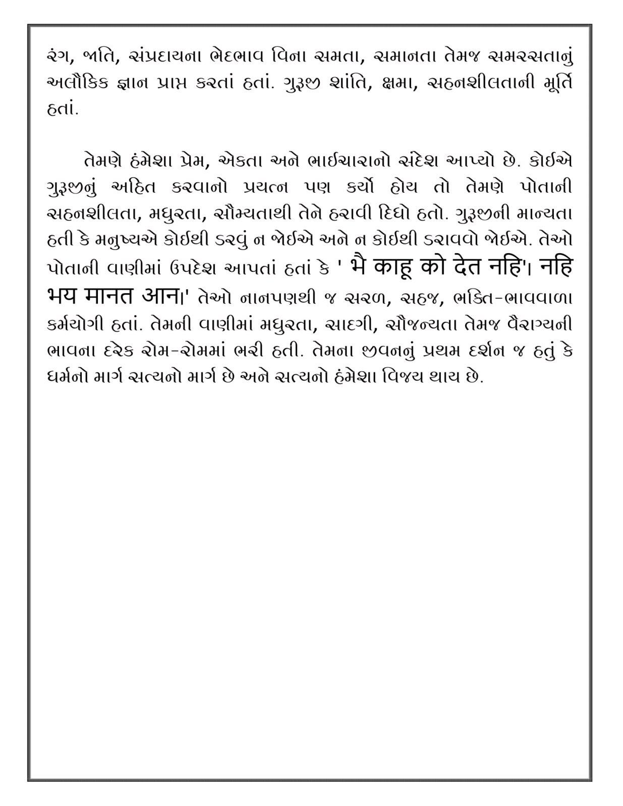 http://www.pravinvankar.in/2021/09/guru-teg-bahadur-janm-jayanti-babat.html