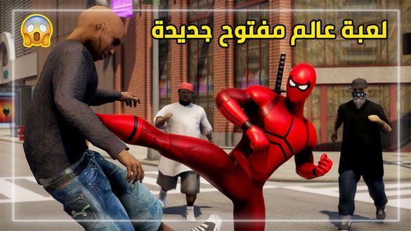لعبة عالم مفتوح جديدة للجوال !! ابطال خارقة و مهام اسطورية | Power Spider