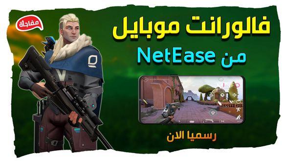 لعبة Project M الجديدة من شركة NetEase شبيهة Valorant للاندرويد