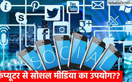 कंप्यूटर से सोशल मीडिया का उपयोग कैसे करे? - Use Social Media From Computer? Hindi
