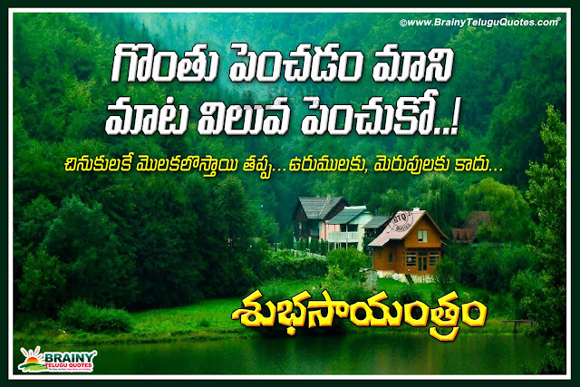 Telugu Good evening quotes, quotes on Good Evening in Telugu, Telugu hd wallpapers