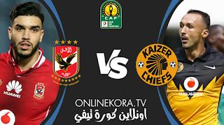 مشاهدة مباراة الأهلي وكايزر تشيفز بث مباشر اليوم 17-07-2021 في نهائي دوري أبطال إفريقيا