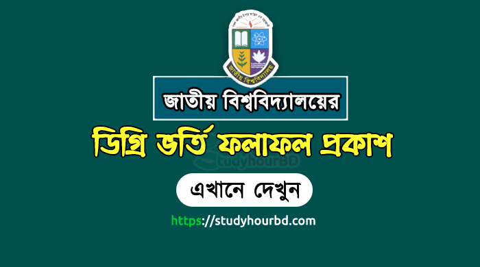 Degree Admission Result 2019