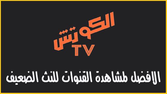 تحميل تطبيق الكوتش tv لمشاهدة القنوات على الأندرويد