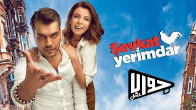 شوكت يرمدار Sevkat Yerimdar