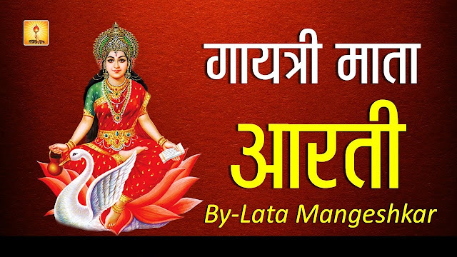 GAYATRI MATA AARTI LYRICS IN HINDI