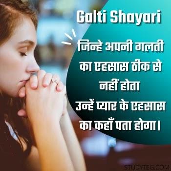 25+ गलती शायरी और स्टेटस 2 लाइन [March 2021] | Meri Galti Shayari & Status In Hindi