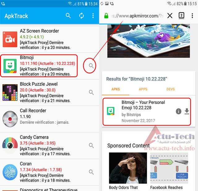 شرح كيفية إكتشاف تلقائيا وجود تحديثات لتطبيقات نسخة APK المثبتة على جهازك