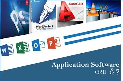 Application software kya hai