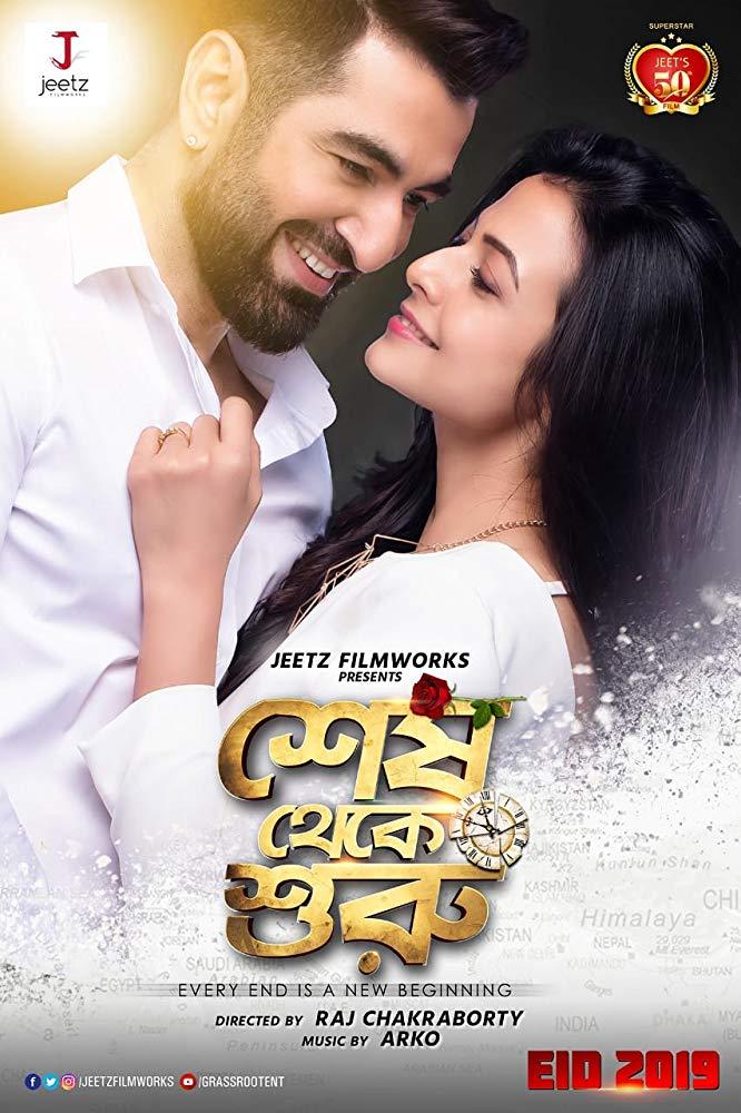 Shesh Theke Shuru 2019 Bengali Movie 480p WEB-DL 400MB