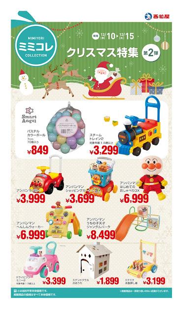 クリスマス特集 第2弾 西松屋チェーン/越谷レイクタウン店