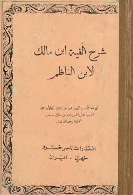 شرح الفية ابن مالك لابن الناظم (ط انتشارات) , pdf
