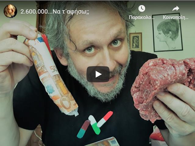 «2.600.000…Να τ΄αφήσω;» η νέα σαρκαστική παρέμβαση του Θανάση Μιχαηλίδη