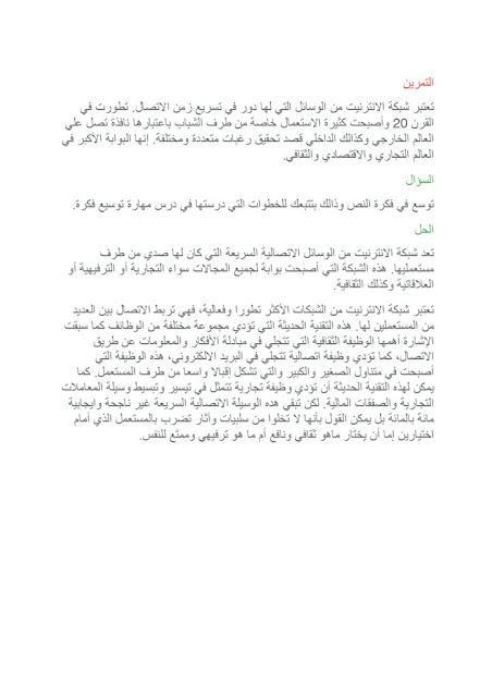 دروس اللغة العربية الأولى بكالوريا مهارة توسيع فكرة لتلاميذ الأولى بكالوريا علوم