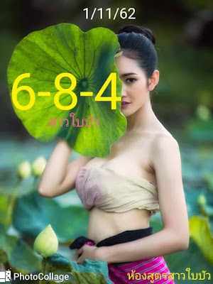 Thai Lotto Tips Vip Free Facebook Timeline Blogspot 16 November 2019