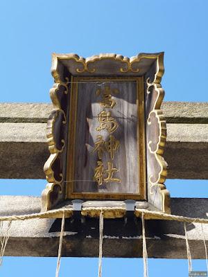 富島神社扁額