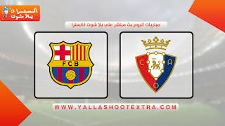 مباراة برشلونة واوساسونا اليوم السبت 31-08-2019 في الدوري الاسباني