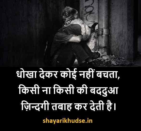 dhokebaaz shayari Image Download, dhokebaaz shayari Image in Hindi, dhokebaaz shayari Image Hd