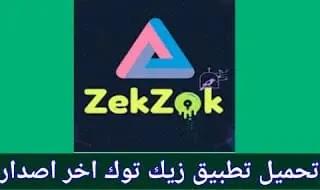 تحميل تطبيق زيك زوك