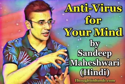 Sandeep Maheshwari Motivational Speech in Hindi - Anti-Virus for Your Mind