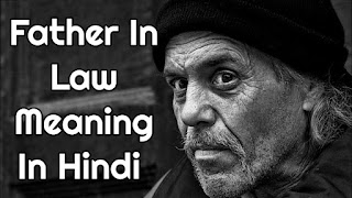 Father in law meaning in hindi