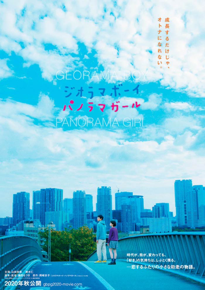 Georama Boy Panorama Girl live-action film - Natsuki Seta - poster