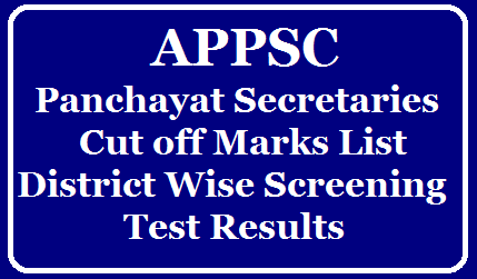 District wise APPSC Panchayat Secretaries Screening Test Results, Cut off Marks List 2019 download /2019/09/APPSC-Panchayat-Secretaries-District-wise-Screening-Test-Results-Cut-off-Marks-List-download.html