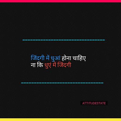 Smoking Attitude Status in Hindi