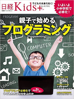 日経Kids+ 親子で始めるプログラミング [Oyako De Hajimeru Programming], manga, download, free