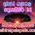 Lagna Palapala Ada Dawase  | ලග්න පලාපල | Sathiye Lagna Palapala 2020 | 2020-12-16