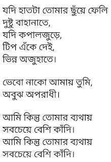 Jodi Lyrics Mahtim Shakib