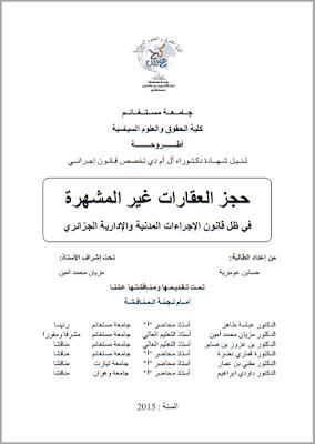أطروحة دكتوراه: حجز العقارات غير المشهرة في ظل قانون الإجراءات المدنية والإدارية الجزائري PDF