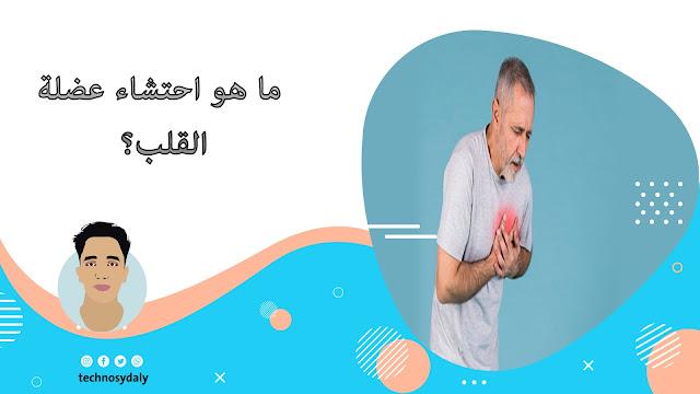 ما هو احتشاء عضلة القلب؟