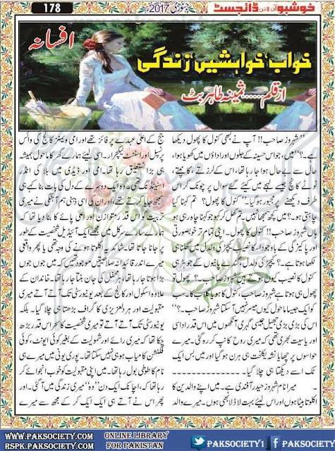 Khawab khawahishen zindagi novel by Samina Tahir Butt Online Reading