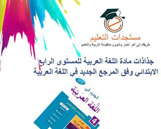 جذاذات مادة اللغة العربية للمستوى الرابع الابتدائي وفق المرجع الجديد في اللغة العربية