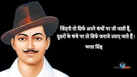 भगत सिंह के अनमोल विचार - Bhagat Singh Quotes in Hindi