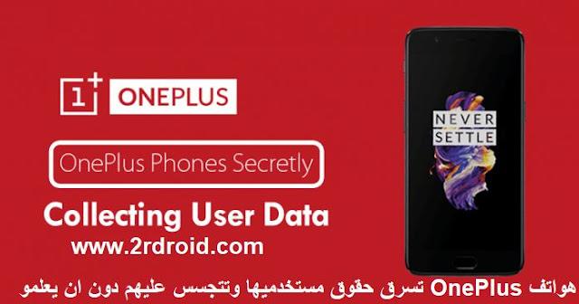 هواتف OnePlus تسرق حقوق مستخدميها وتتجسس عليهم دون ان يعلمو