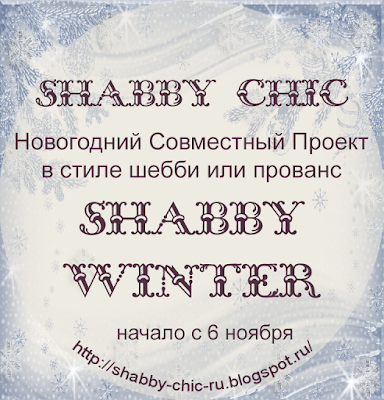https://shabby-chic-ru.blogspot.ru/2017/10/shabby-winter.html